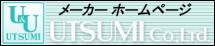 AT-60/30・U&U【内海(UTSUMI・ウツミ)セニング】カット率15%・6.0インチ・メガネハンドル