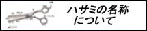 WT-60/35EV・U&U【内海(UTSUMI・ウツミ)セニング】カット率20%・6.0インチ・メガネハンドル