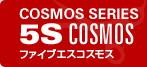 光シザー 5S COSMOS 107