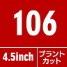 光シザー 5S COSMOS 106