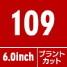 光シザー 5S COSMOS 109