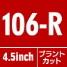 光シザー 5S-R COSMOS 106-R