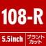 光シザー 5S-R COSMOS 108-R