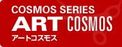 光シザー・ART COSMOS 112
