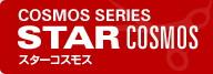 光シザー STAR COSMOS 126
