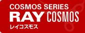 光シザー RAY COSMOS 132