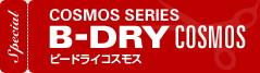 光シザー B-DRY COSMOS 163