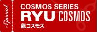 光シザー RYU COSMOS 174