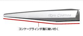 光シザー RYU COSMOS 173