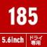 光シザー BM-DRY COSMOS 185