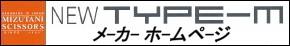 NEW TYPE-M(5.5)【ミズタニ(MIZUTANI・水谷)】5.5インチ・メガネハンドル