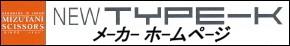 NEW TYPE-K(6.0)【ミズタニ(MIZUTANI・水谷)】6.0インチ・オフセットハンドル