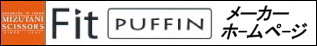 Fit PUFFIN(6.0)LEFTY(左用)【ミズタニ(MIZUTANI・水谷)】6.0インチ・オフセットハンドル