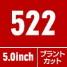 光シザー GENJI 522