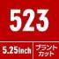 光シザー GENJI 523