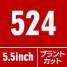 光シザー GENJI 524