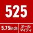 光シザー GENJI 525