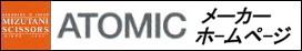 ATOMIC(6.5)【ミズタニ(MIZUTANI・水谷)】6.5インチ・オフセットハンドル