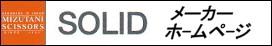 SOLID(7.0)【ミズタニ(MIZUTANI・水谷)】7.0インチ・オフセットハンドル