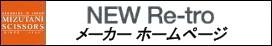 NEW Re-tro BLACK(6.0)【ミズタニ(MIZUTANI・水谷)】6.0インチ・メガネハンドル