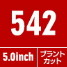光シザー RABBIT 542