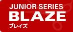 光シザー BLAZE 572
