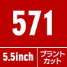 光シザー BLAZE 571