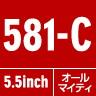 光シザー BF-C 581-C