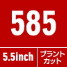 光シザー Little Star 585