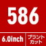 光シザー Little Star 586
