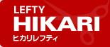 光シザー HIKARI LEFTY 601