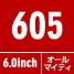 光シザー HIKARI LEFTY 605