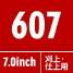 光シザー HIKARI LEFTY 607
