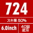 光セニング THINNING 724
