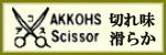 アコス AKKOHS SCISSORS の美容師用シザー 理美容鋏の通販