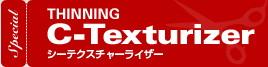 光セニング C-Texturizer 728