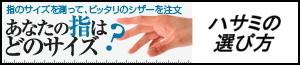 光シザー HIKARI LEFTY 606