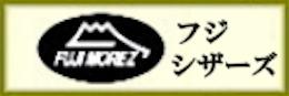 富士株式会社 ふじシザー FUJIの美容師用シザー 理美容鋏の通販