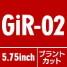 光シザー GiR COSMOS GiR-02