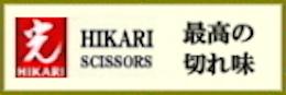 ヒカリシザー HIKARIの美容師用シザー 理美容鋏の通販