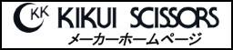 【キクイ シザース・Co55・左用】5.5インチ・メガネハンドル・ネジ式小指掛け【KIKUI SCISSORS・菊井 鋏製作所・シザー】