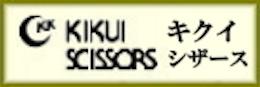 菊井シザー きくい キクイシザーズの美容師用シザー 理美容鋏の通販