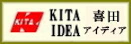 きたアイディア KITAの美容師用シザー 理美容鋏の通販