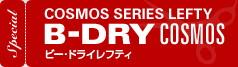 光シザー B-DRY COSMOS L164