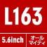L163・B-DRY