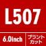 光シザー HIKARI koryu L507