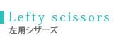 LEFTY-55(左用)・NOVA【内海(UTSUMI・ウツミ)シザー】5.5インチ・オフセットハンドル