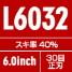 光セニング L6032