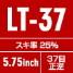 光セニング LT-37