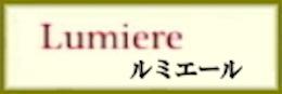 はさみのルミエール Lumiereの美容師用シザー 理美容鋏の通販